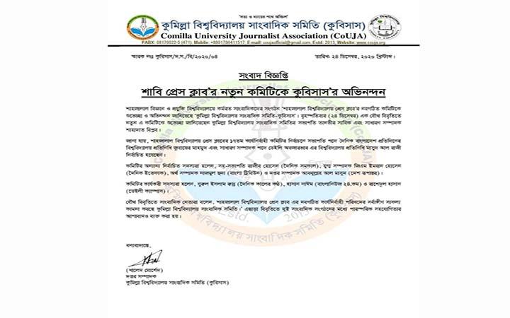 শাবি প্রেস ক্লাব'র নতুন কমিটিকে কুবিসাস'র অভিনন্দন