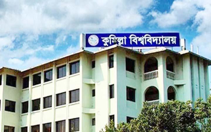 করোনাকালীন হল ও পরিবহন ফি মওকুফ করল কুমিল্লা বিশ্ববিদ্যালয়